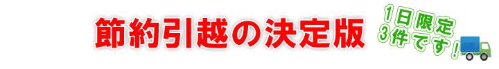 setuyaku2.jpg